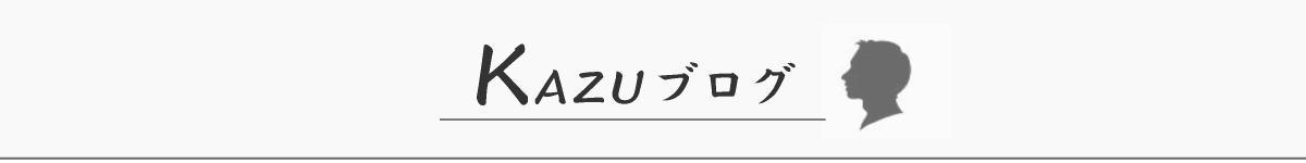KAZUブログ