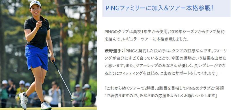 渋野日向子PING
