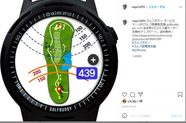 腕時計GPSタイプ