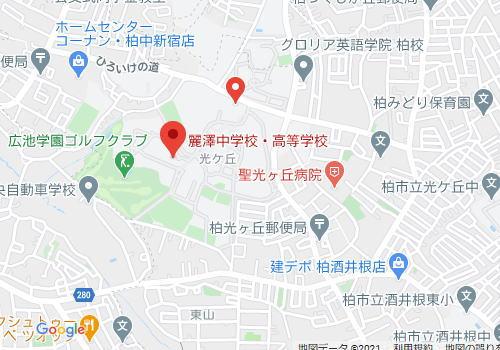 麗澤高等学校地図